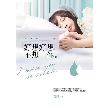 Yamibuy.com:Customer reviews:【繁體】好想好想不想你