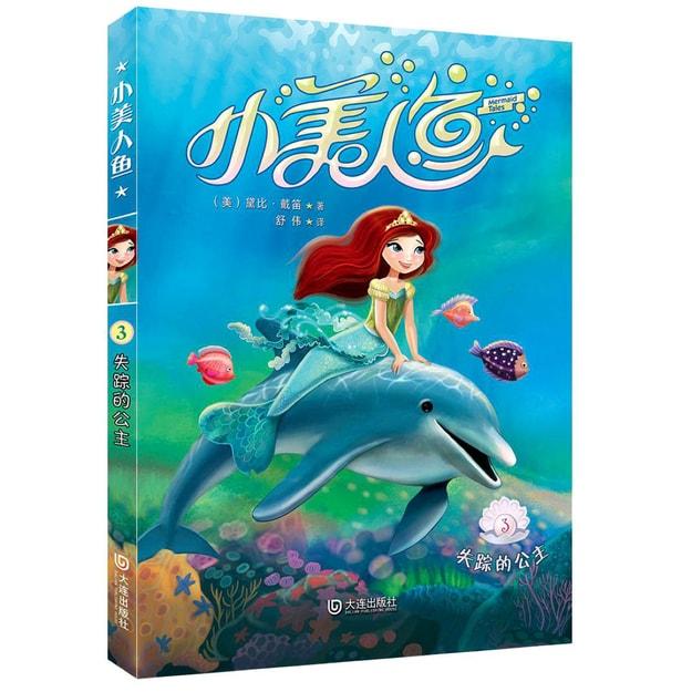 商品详情 - 小美人鱼3 失踪的公主 - image  0
