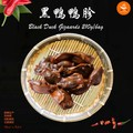 黑鸭鸭胗 210g/袋 美国生产 USDA认证