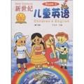 新世纪儿童英语(Book2)(第2版)