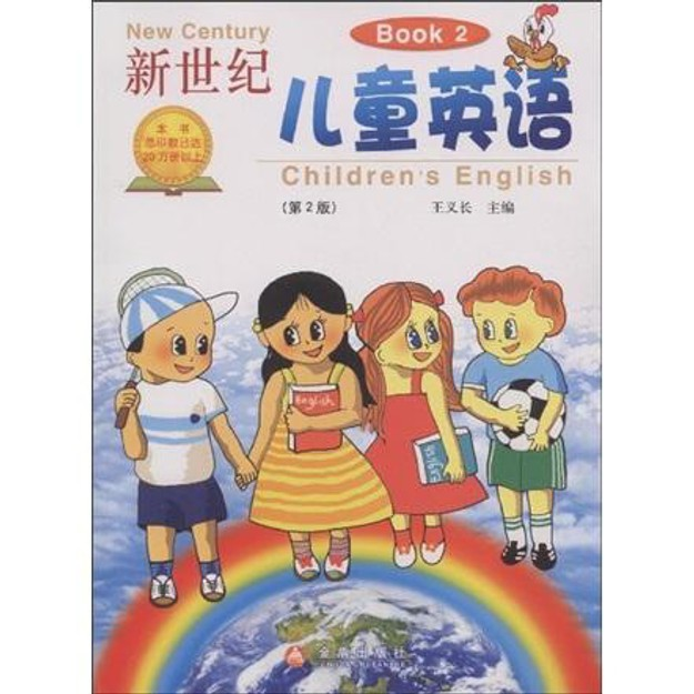 商品详情 - 新世纪儿童英语(Book2)(第2版) - image  0