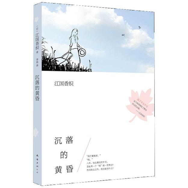 商品详情 - 江国香织:沉落的黄昏 - image  0
