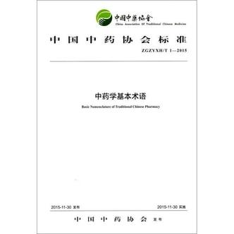 中药学基本术语