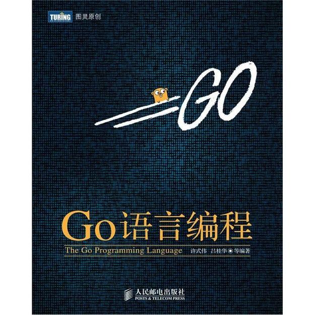 商品详情 - Go语言编程 - image  0