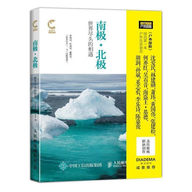 商品详情 - 南极·北极:世界尽头的相遇 - image  0