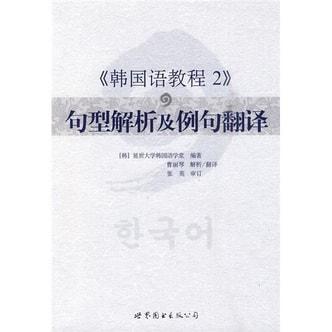 〈韩国语教程2〉句型解析及例句翻译