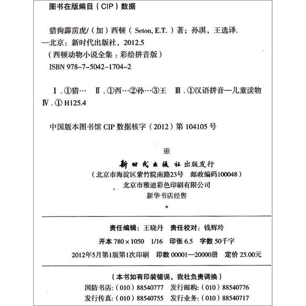 商品详情 - 西顿动物小说全集(彩绘拼音版 套装共12册) - image  0