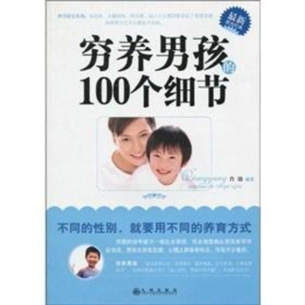 商品详情 - 穷养男孩的100个细节 - image  0