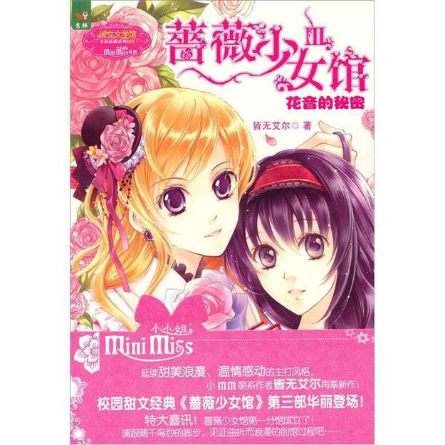 商品详情 - 意林小小姐:蔷薇少女馆3 - image  0