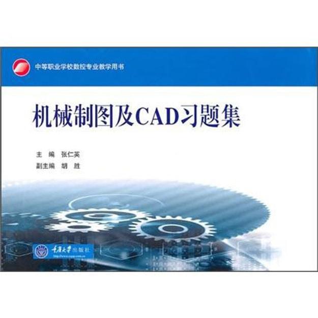 商品详情 - 机械制图级CAD习题集 - image  0