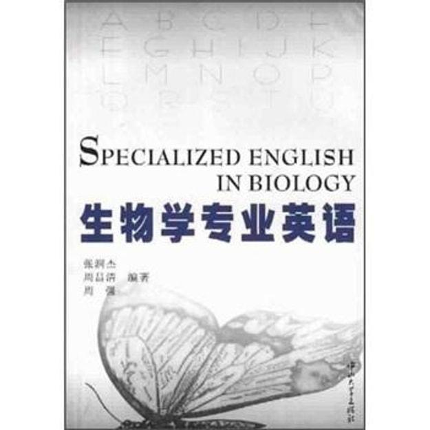 商品详情 - 生物学专业英语 - image  0