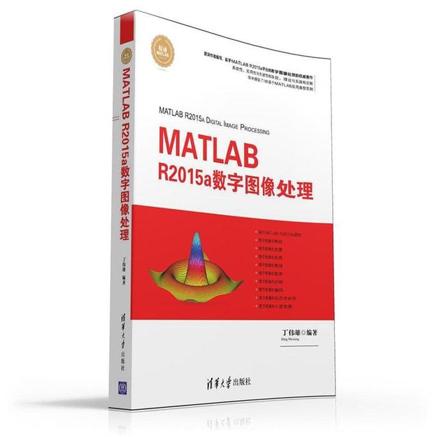 商品详情 - 精通MATLAB:MATLAB R2015a数字图像处理 - image  0
