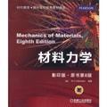 材料力学(影印版·原书第8版)
