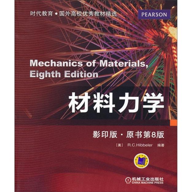 商品详情 - 材料力学(影印版·原书第8版) - image  0