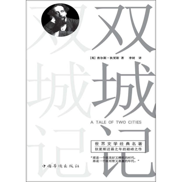 商品详情 - 世界文学经典名著:双城记 - image  0