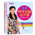 席雪怀孕分娩+新生儿护理公开课(套装共2册)