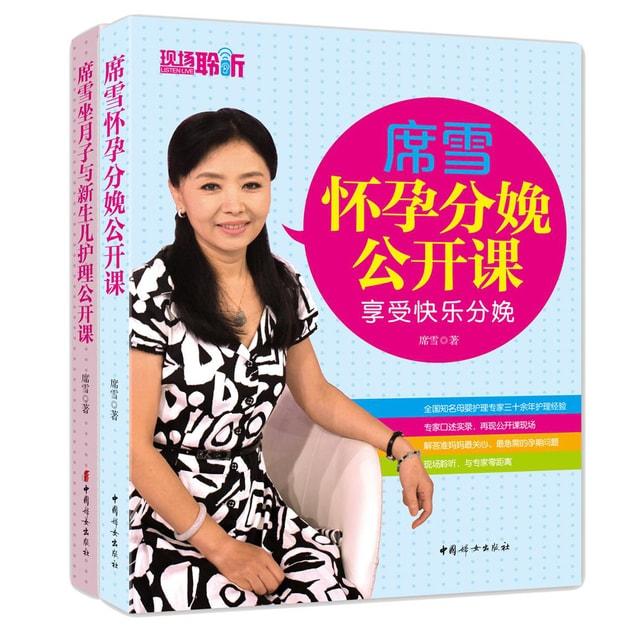 商品详情 - 席雪怀孕分娩+新生儿护理公开课(套装共2册) - image  0