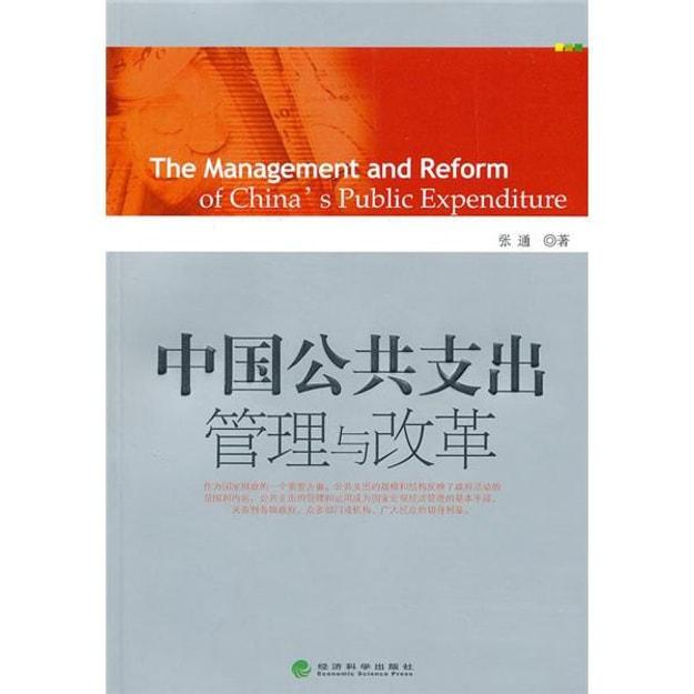 商品详情 - 中国公共支出管理与改革 - image  0