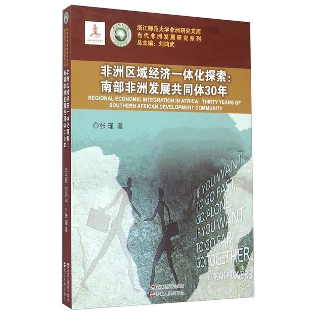 商品详情 - 浙江师范大学非洲研究文库·当代非洲发展研究系列:非洲区域经济一体化探索·南部非洲发展共同体30年 - image  0
