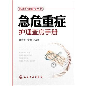 临床护理查房丛书:急危重症护理查房手册