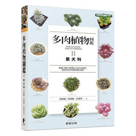 Yamibuy.com:Customer reviews:【繁體】多肉植物圖鑑Ⅱ 景天科