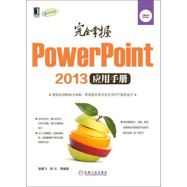 商品详情 - 完全掌握PowerPoint 2013应用手册 - image  0