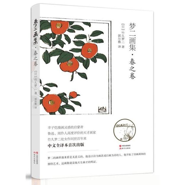 商品详情 - 梦二画集.春之卷 - image  0