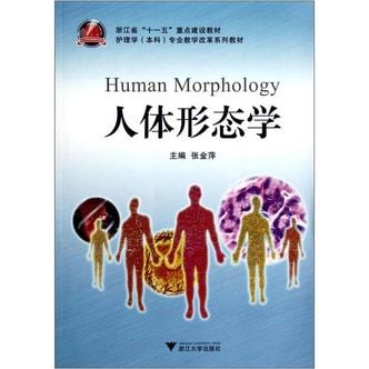 人体形态学