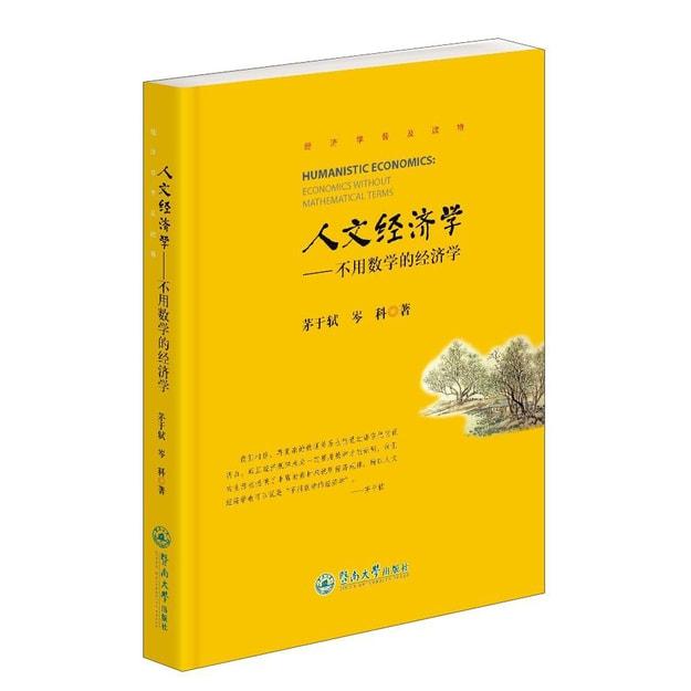 商品详情 - 人文经济学:不用数学的经济学 - image  0