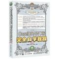 中文版CorelDRAW X6完全自学教程(超值版)