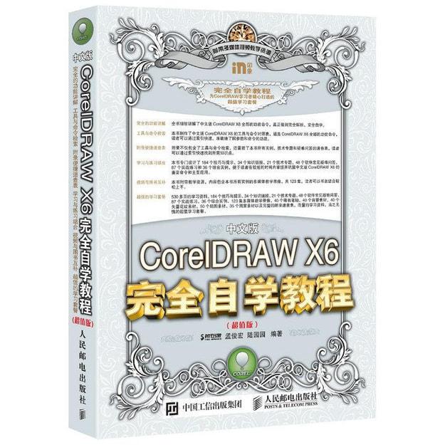 商品详情 - 中文版CorelDRAW X6完全自学教程(超值版) - image  0