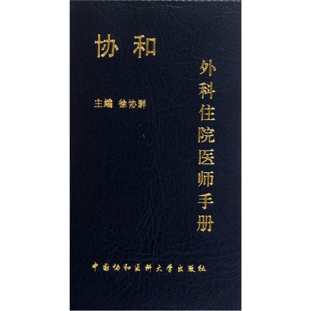 商品详情 - 协和外科住院医师手册 - image  0
