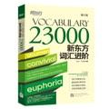 新东方词汇进阶 Vocabulary 23000