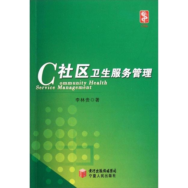 商品详情 - 社区卫生服务管理 - image  0