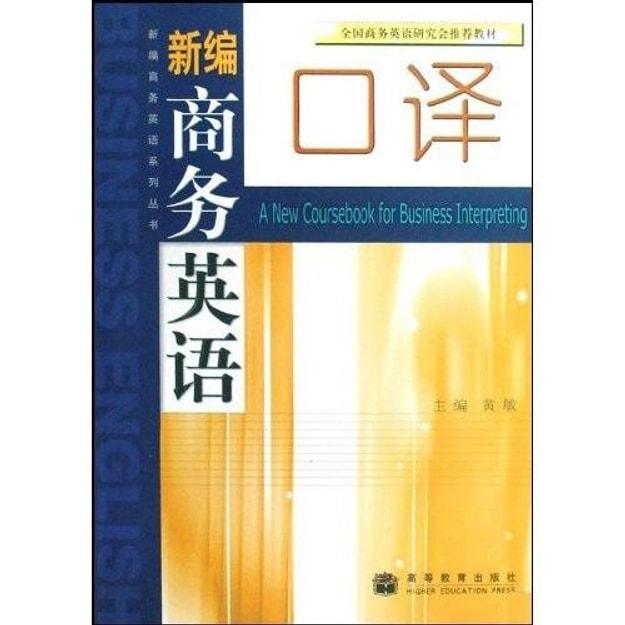 商品详情 - 新编商务英语系列丛书·新编商务英语口译(附MP3光盘1张) - image  0