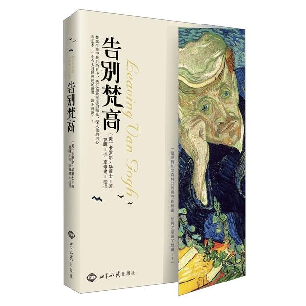 商品详情 - 告别梵高 - image  0