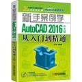 新手案例学 AutoCAD 2016中文版从入门到精通(附光盘)