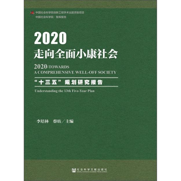 商品详情 - 2020:走向全面小康社会 - image  0