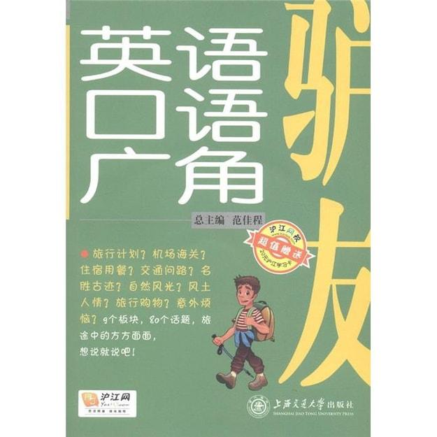 商品详情 - 驴友英语口语广角(附MP3光盘1张) - image  0