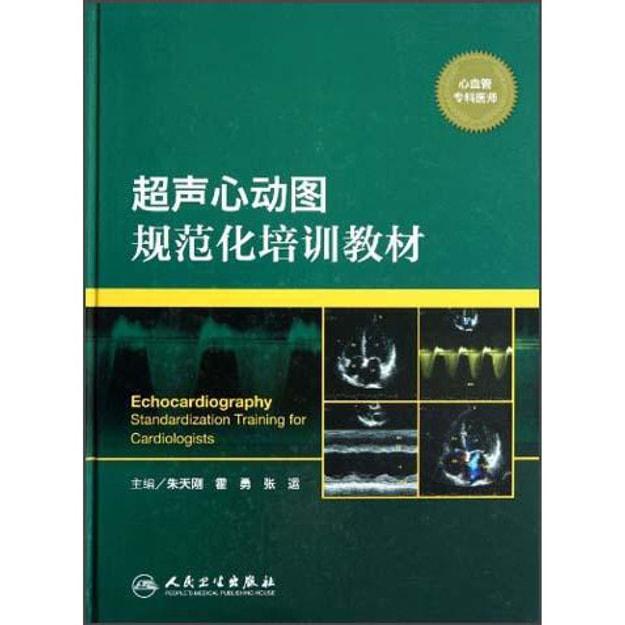 商品详情 - 超声心动图规范化培训教材(心血管专科医师) - image  0