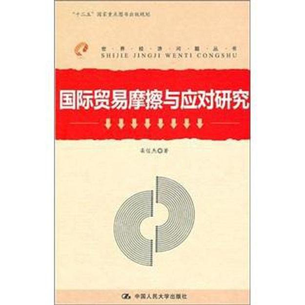 商品详情 - 国际贸易摩擦与应对研究 - image  0