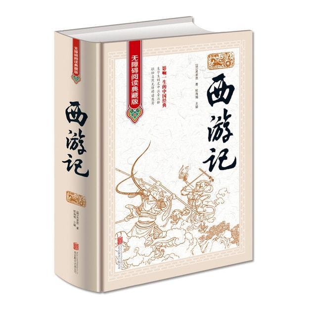 商品详情 - 西游记(无障碍阅读典藏版 精装版) - image  0
