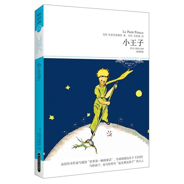 商品详情 - 世界文学文库065:小王子(插图全译本)(附《人类的大地》) - image  0