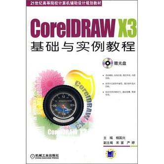 21世纪高等院校计算机辅助设计规划教材:CorelDRAW X3基础与实例教程(附CD光盘1张)