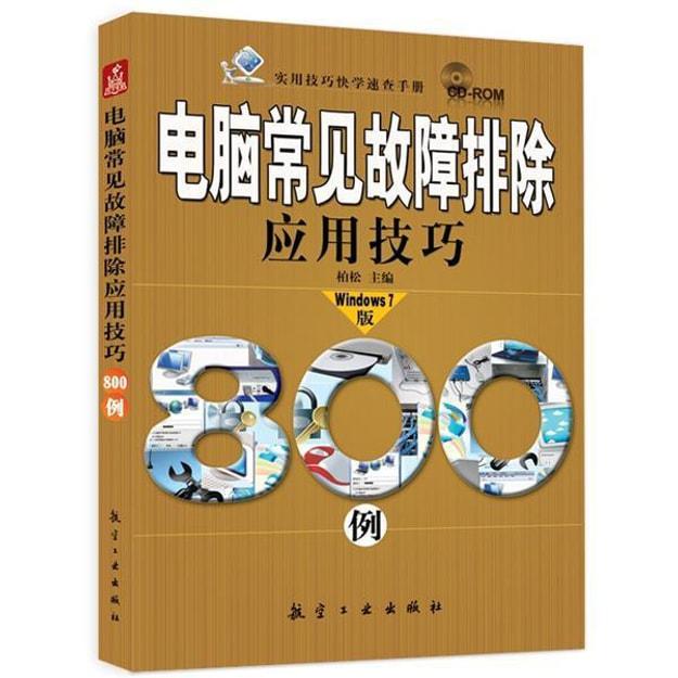 商品详情 - 电脑常见故障排除应用技巧800例(Windows7版)(附光盘) - image  0