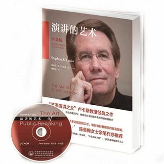 演讲的艺术(中文版 附CD-ROM光盘)