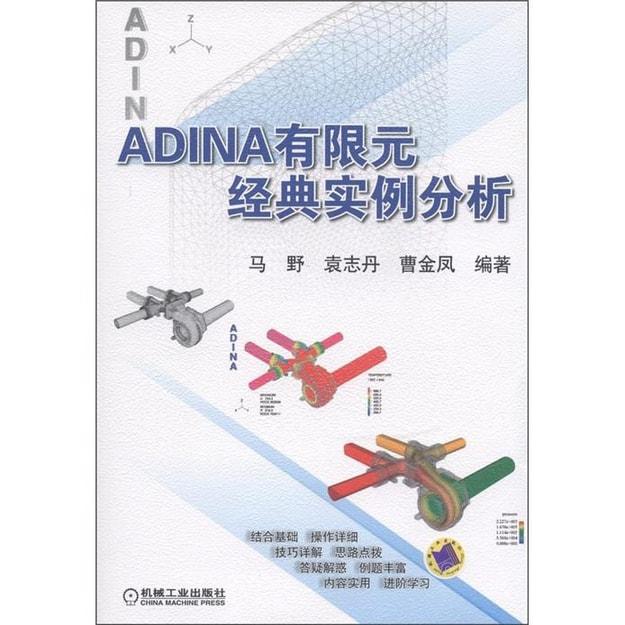 商品详情 - ADINA有限元经典实例分析(附光盘1张) - image  0