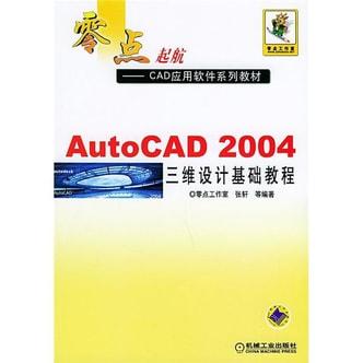 零点起航·CAD应用软件系列教材:AutoCAD 2004三维设计基础教程