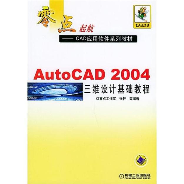 商品详情 - 零点起航·CAD应用软件系列教材:AutoCAD 2004三维设计基础教程 - image  0