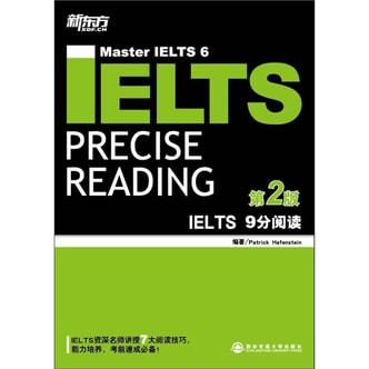 新东方·IELTS 9分阅读(第2版)